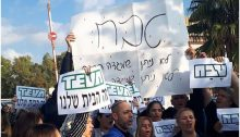 Teva workers demonstrating outside the corporation's factory in Kiryat Shmona, last Thursday, December 14