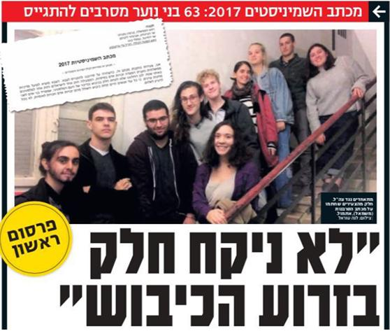 """We won't take part in the arm of the occupation"" — from the Israeli daily newspaper <i> Yediot Ahronot</i>"