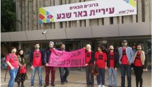 A demonstration against the eviction of the Negev Coexistence Forum from its center outside of the Beer Sheva municipality, last week