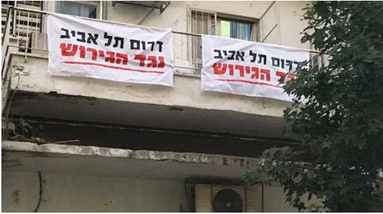 "Signs in Tel Aviv, where thousands of African asylum seekers reside: ""South Tel Aviv against deportation"""