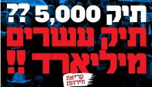 """Case 5,000?? The 20 Billion Shekel Case!!"" Saturday night on Rothschild Blvd., a march from HaBima Square to the home of Kobi Maimon … We're continuing!"