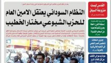 "The front page of the daily newspaper of the Communist Party of Israel, Al Ittihad: ""The Sudanese Regime Arrests the General Secretary of the Communist Party of Sudan Mokhtar Al-Khatib"" published on January 18, the day after the CPS leader's arrest, and featuring reports and photos of the demonstrations in Sudan."