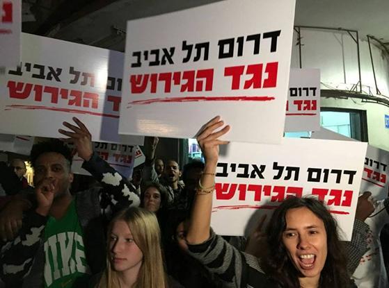 """Recent demonstration: """"South Tel Aviv against deportation"""" (Photo: Standing Together)"""
