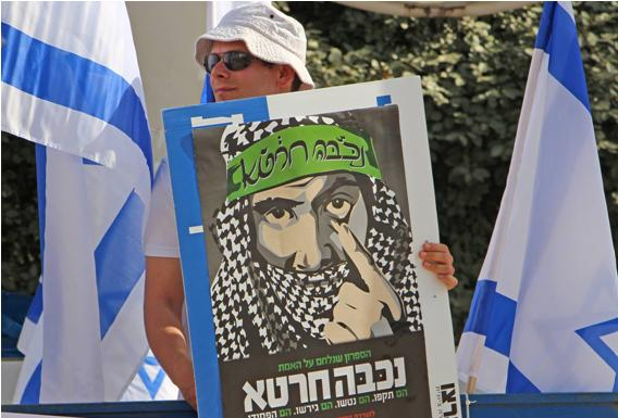 "Israeli flags during a counter-demonstration by the far-right group ""Im Tirtzu"" on Naqba Day at Tel Aviv University, May 2017"