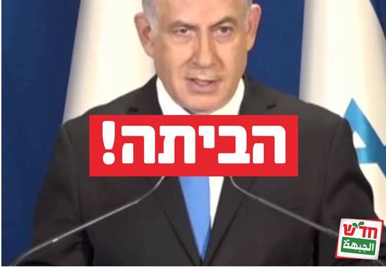 "Hadash poster: ""Netanyahu go home!"""