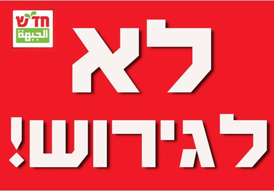 "One of the Hadash placards carried at Saturday night's protest in Tel Aviv: ""No to deportation!"""