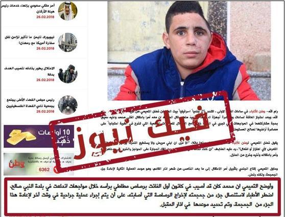 """The Facebook post released in Arabic by Major General Yoav """"Poli"""" Mordechai"""