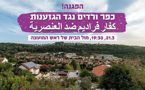 """""""Demonstration – Kfar Vradim against Racism"""""""