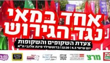 """""""May Day against Deportation,"""" an announcement for the march to be held next Friday, May 4, in Tel Aviv"""
