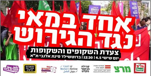 """May Day against Deportation,"" an announcement for the march to be held next Friday, May 4, in Tel Aviv"