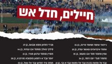"""Soldiers, Cease Fire,"" an ad published by B'Tselem, last Friday, April 27, in Haaretz detailed the names of dozens of Palestinians killed until then by the Israeli army along the Gaza border."