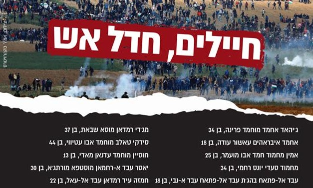 """""""Soldiers, Cease Fire,"""" an ad published by B'Tselem, last Friday, April 27, in Haaretz detailed the names of dozens of Palestinians killed until then by the Israeli army along the Gaza border."""