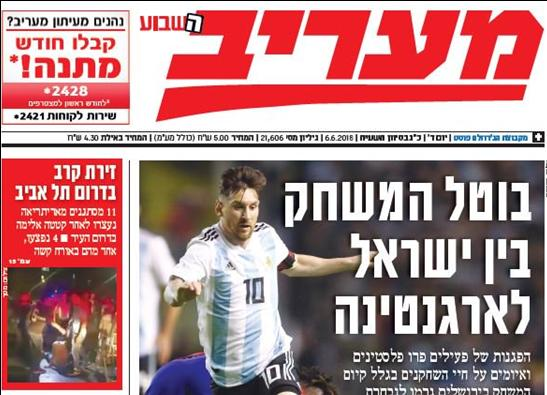 """Match between Israel and Argentina cancelled"" – headline of Maariv, Wednesday, June 6"