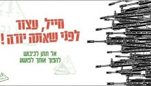 "An ad by the Yesh Gvul refusers' movement: ""Soldier, Stop before you shoot! Don't let the occupation turn you into a criminal."""