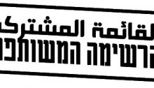 """The Joint List"" in Arabic and Hebrew"