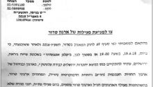 "The police order forbidding the holding of the event sponsored by the Russian Embassy states that the district commander's decision was made ""to prevent a conference on the subject 'The Declaration of Jerusalem as the capital of Palestine' organized and managed by the Popular Front for the Liberation of Palestine (PFLP) and the Democratic Front for the Liberation of Palestine (DFLP) which are terrorist organizations."