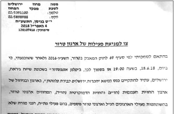"""The police order forbidding the holding of the event sponsored by the Russian Embassy states that the district commander's decision was made """"to prevent a conference on the subject 'The Declaration of Jerusalem as the capital of Palestine' organized and managed by the Popular Front for the Liberation of Palestine (PFLP) and the Democratic Front for the Liberation of Palestine (DFLP) which are terrorist organizations."""""""