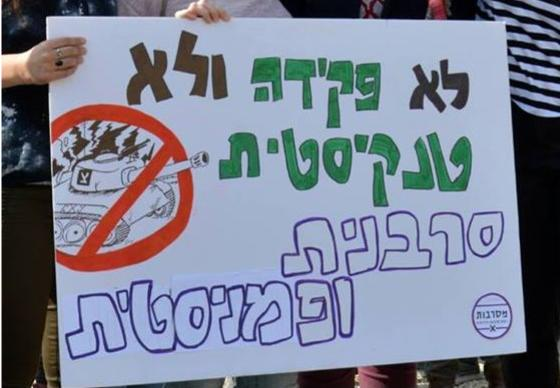 """Neither a clerk nor a tank soldier, but rather a refuser and feminist"" - placard at a demonstration organized by Messarvot"