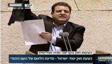 Chairman of the Joint List, Hadash MK Odeh urges defeat of the Jewish Nation-State Bill in the Knesset plenum, Thursday July 19.