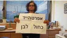 """MK Touma-Sliman: """"Apartheid Israeli Style"""""""