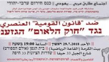 "Invitation to an emergency meeting against the ""Nation-State Law"" that will be held by the CPI in Haifa, tomorrow (Sunday, July 29) with the participation of MKs Ayman Odeh, Aida Touma-Sliman and Mossi Raz"