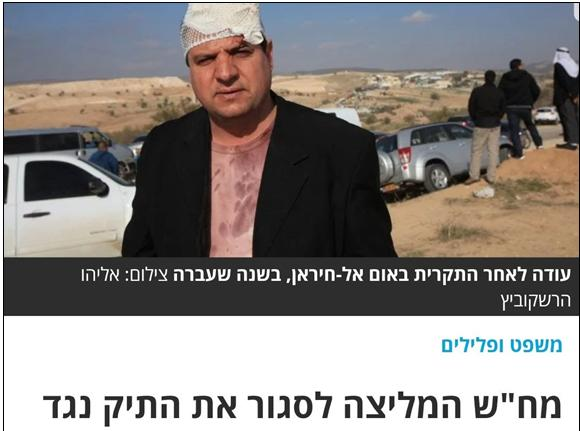 Sunday, July 29, report by Haaretz dealing in the internal police investigatory unit's recommendation to close the file into the police assault upon MK Ayman Odeh (Hadash), head of the Joint List (seen in the photo on the day of the incident at Umm al-Hiran, January 18, 2017.