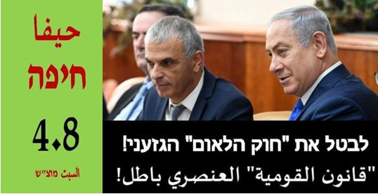 "Kahlon and Netanyahu seated at the cabinet table - ""Revoke the Racist 'Nation-State Law'"""