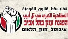"""Giant demonstration in Tel Aviv - #nation-state_law_will_be_revoked"""