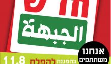 "Hadash flyer towards tonight's protest: "" Where taking part in the demonstration to bring down the Nation-State Law"""
