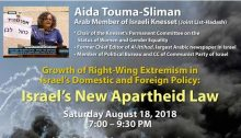 """In the insert in the upper left-hand corner of the invitation, above, MK Aida Touma-Sliman addresses the Knesset during last month's debate before the vote on the """"Nation-State Law."""" In her hand, Touma-Sliman holds up a sign in Hebrew, the essence of which is """"Apartheid Israeli Style."""""""