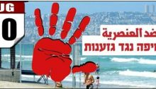 "A call for the demonstration, tonight, at Kiryat Haim: ""Haifa against Racism"", in Hebrew and Arabic"