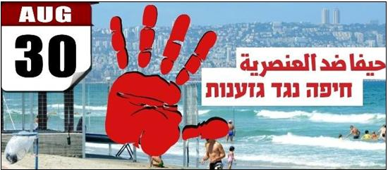 """A call for the demonstration, tonight, at Kiryat Haim: """"Haifa against Racism"""", in Hebrew and Arabic"""