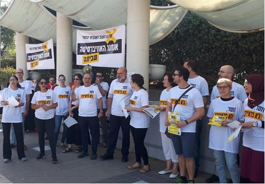 Activists from the Junior Academic Staff Union demonstrate outside the main entrance to Tel Aviv University on the first day of the strike, Sunday, October 14.