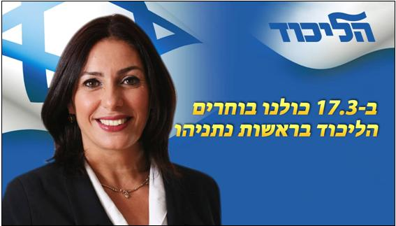 Miri Regev in a Likud campaign poster for the 2015 elections to the 20th Knesset