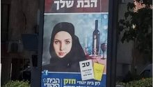 "The racist election advertisement posted by the far-right religious party HaBayit HaYehudi (The Jewish Home) in Ramla: ""Tomorrow this could be your daughter… Only a strong HaBayit HaYehudi will safeguard Jewish Ramla."""