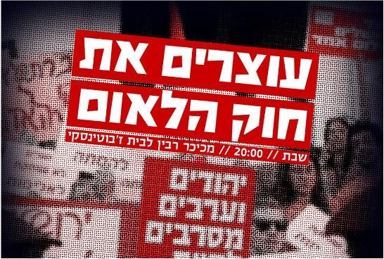 A call to end one of the demonstrations held in Tel Aviv before passage of the Nation-State Law