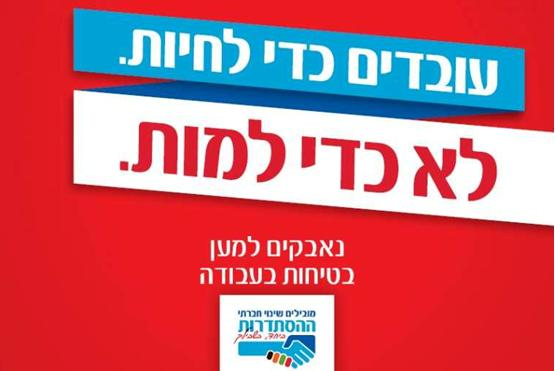 """We work to live, not to die - Fighting for workplace safety"" (Histadrut ad campaign against workplace accidents)"