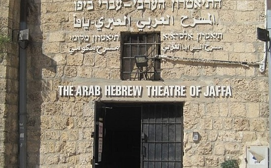 The entrance to the Arab-Hebrew theatre of Jaffa