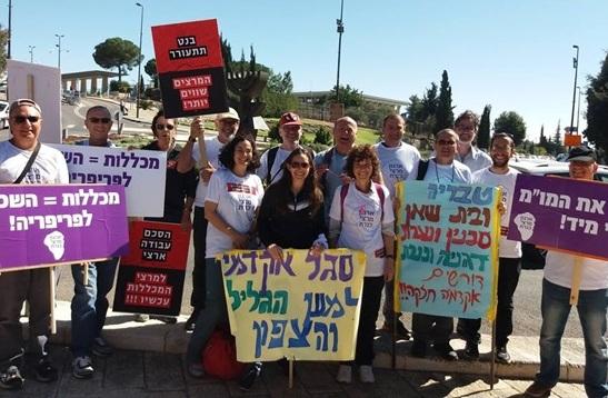 Striking senior college staff demonstrate outside the Treasury in Jerusalem.