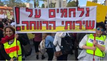 """Fighting for the Social Services!"" — One of the banners held aloft by social workers during Thursday's mass demonstration at the Azrieli Junction, outside a major governmental office building in Tel Aviv."