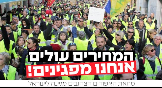 """The prices are going up; we're demonstrating. The yellow vest protests have reached Israel."""