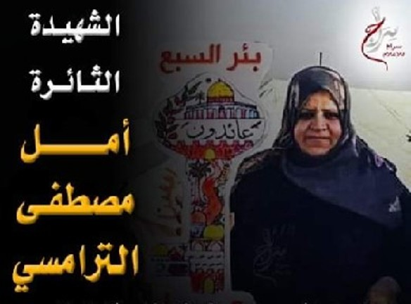 "Bereavement announcement for the ""Revolutionary Martyr, Amal Mustafa al-Taramsi"" disseminated in Gaza following her death on Friday, January 11. To the left of the photograph of the deceased is a large key emblematic of the demand of the Palestinian resistance for the right of return to the lands and homes from which refugees were displaced in 1948. Above the key is written ""Beer Sheva"" and below the image of the al-Aqsa Mosque in Jerusalem is inscribe ""[They who] Insist."""