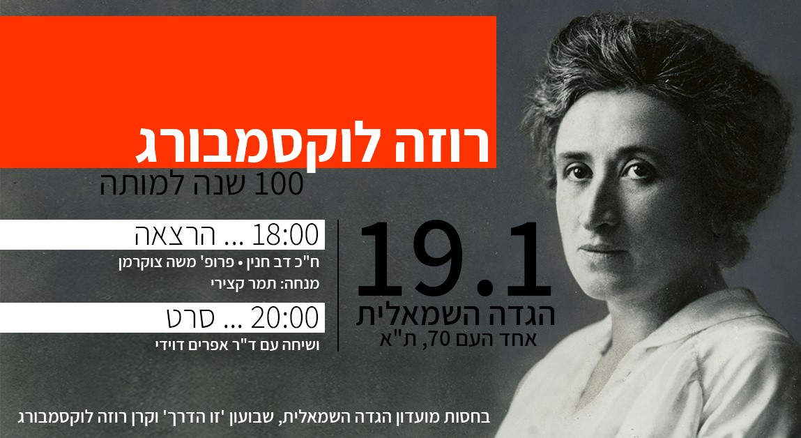 """Rosa Luxemburg, 100 Years since her death"" - The announcement for the symposium that will be held this Saturday evening, January 19, in Tel Aviv"