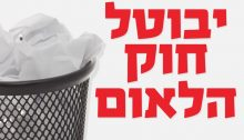"Hadash poster: ""The Nation-State law must be rescinded"""