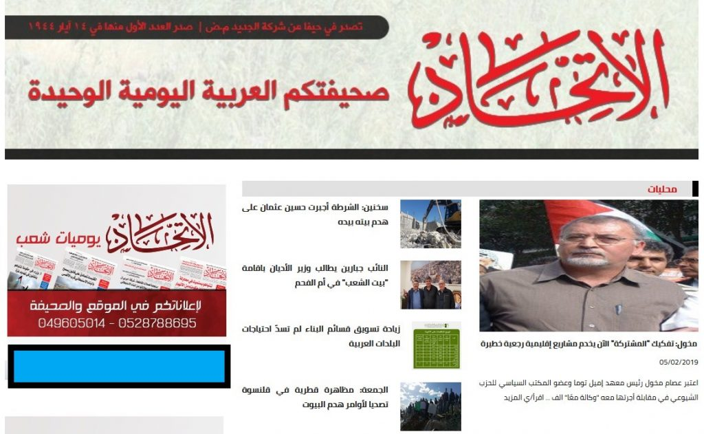 "From the Al-Itihhad Website: ""Al-Ittihhad: Your only Arabic daily newspaper"""