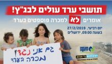 A call to residents of Arad to demonstrate outside the Israeli Supreme Court in Jerusalem against the Sde Barir phosphate mine at the commencement of the hearing of the petition, February 27, 2019.