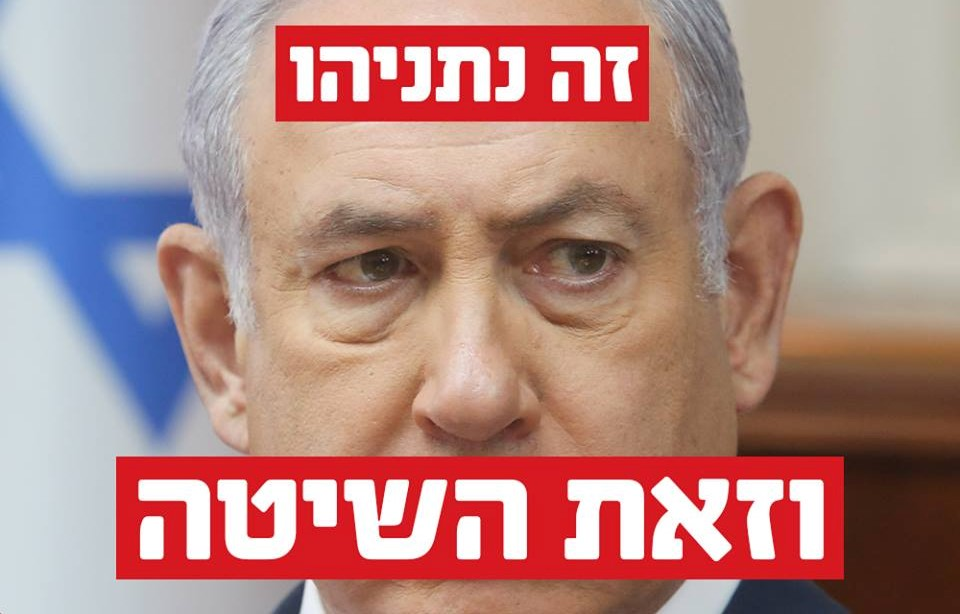 It's Netanyahu, and it's the system