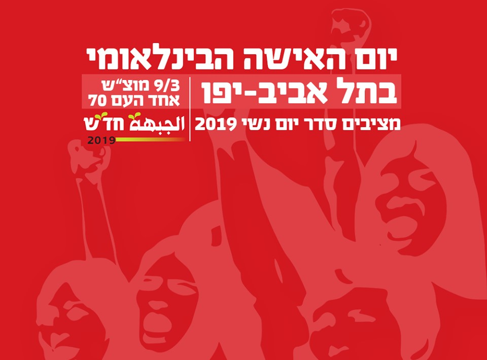 International Women's Day Tel Aviv-Jaffa, Saturday 9/3, 70 Ahad Ha'Am Street; Setting a Women's Agenda 2019