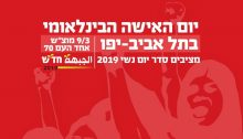 International Women's Day Tel Aviv-Jaffa, Saturday 9/3, 70 Ahad Ha'Am Street; Setting a Women's Agenda 2019