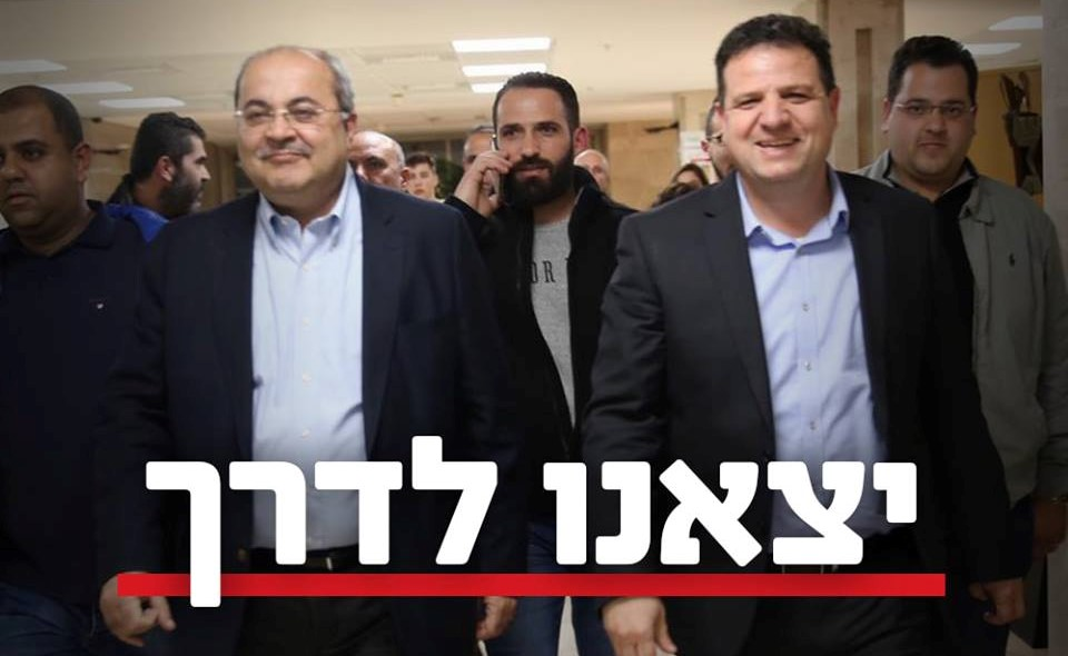 "The leaders of the Hadash-Ta'al List, MKs Ayman Odeh, right, and Dr. Ahmed Tibi: ""We've set out."""